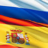 Spanish-Russian Bilateral Trade in 2015