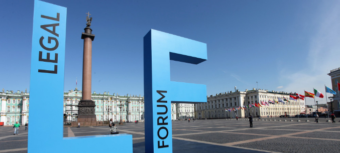 St. Petersburg International Legal Forum