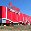 Auchan hypermarket chain to come to the Kuznetsk Basin