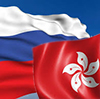 Hong Kong-Russian Bilateral Trade in 2015