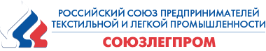 Russian union of entrepreneurs of textile and light industry